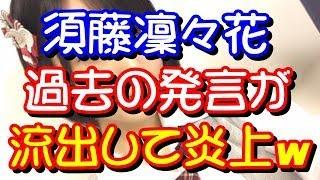 【炎上】須藤凜々花、流出した過去の発言がヤバい・・・ ご視聴いただき有難うございます。 このチャンネルでは芸能トレンド・ニュースを取.
