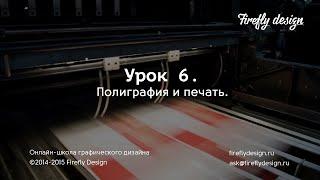 """Урок 6. Полиграфия и печать. Курс """"Основы графического дизайна"""" Firefly Design."""