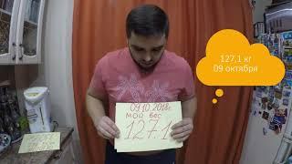 #5 Выпуск.Сбросить вес в Домашних условиях это реально? Мой Вес 122,6кг.Минус 7,5кг за 30 дней.
