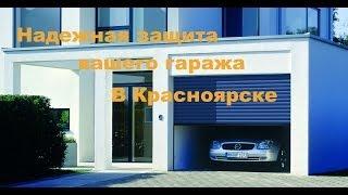 видео Hormann в Красноярске