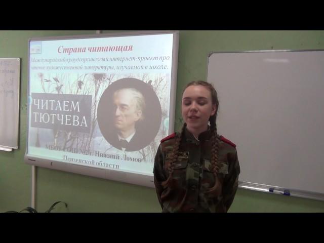 Изображение предпросмотра прочтения – АннаАлферова читает произведение «Итак, увиделся я с вами...» Ф.И.Тютчева