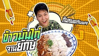 ข้าวมันไก่จานยักษ์-กินหมดกินฟรี-เพลินพุง