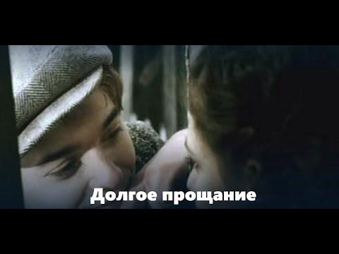Долгое прощание, фильм о любви
