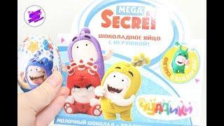 Чуддики! Сюрпризы - игрушки по мультику! Сладкая сказка.