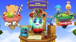 Детский уголок/Kids'Corner Обзор нововведений в Приложении и Как оформить Подписку?