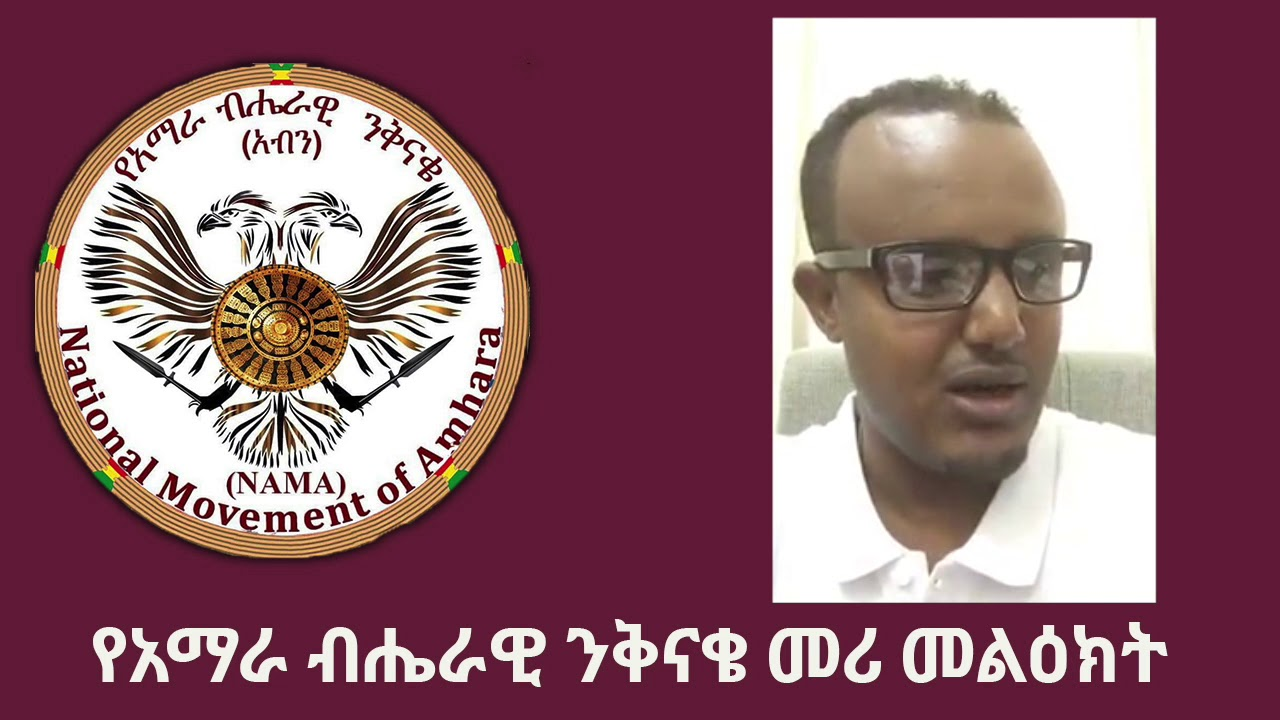 Ethiopia: Dr Desalegn Chane's Recent Message | National Movement of Amhara  (NAMA)