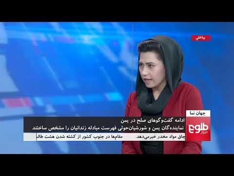JAHAN NAMA: Yemen Peace Talks Discussed