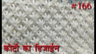 कोट्टी क्व डिज़ाइन  Knitting pattern Design #166  2018