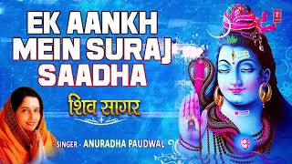 Shiv Bhajan | Ek Aankh Mein Suraj Saadha | Singer-Anuradha Paudwal [FULL Song]