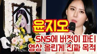 윤지오, SNS에 버젓이 파티 영상 올린게 진짜 목적!