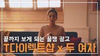 SK텔레콤 t월드다이렉트샵 x 두 여자(채지안,최승윤)…
