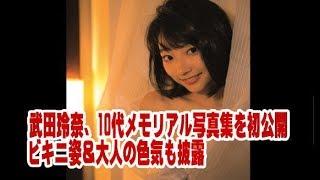 武田玲奈、10代メ...