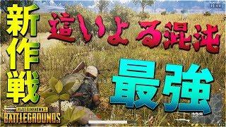 """新作戦 最強戦術""""這いよる混沌""""-PUBG【KUN】 thumbnail"""