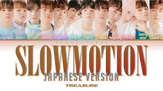 "Download TREASURE 트레저 "" SLOWMOTION "" Japanese Ver. Lyrics (ColorCoded/ENG/KAN/ROM/가사) トレジャ"
