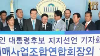 전국자동차매매사업조합연합회, 문재인 후보 지지선언201…