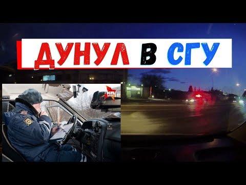 """ДПС ЗАО """"ГАИшник ДУНУЛ в СГУ"""""""
