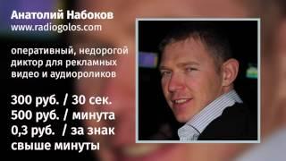 Заказать диктора онлайн. Диктор Анатолий Набоков цены на озвучку(, 2014-04-22T09:19:58.000Z)