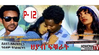 HDMONA - Part - 12 - ህያብ ፍቁራት ብ ሃብቶም ኣንደብርሃን Hyab fkurat by Habtom - New Eritrean Movie 2018