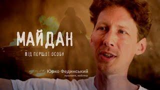 'Світова боротьба між добром і злом почалась з Майдану' - музикант