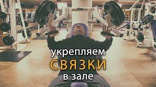 Как укрепить связки? Ленивая тренировка в тренажерном зале