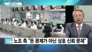 """오늘의 키워드  '연봉 9천만원' 국민은행 총파업…""""돈 아닌 신뢰 문제"""""""