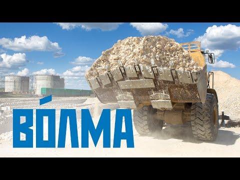 ВОЛМА / Российский производитель строительно-отделочных материалов