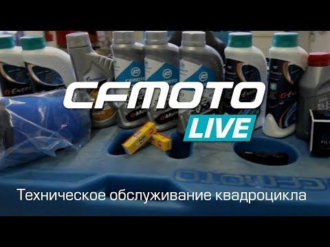 CFMOTO LIVE. Техническое обслуживание квадроцикла.