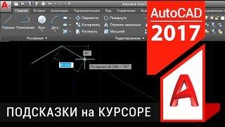 динамический ввод AutoCAD