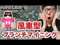 【マインクラフト】風車型ブランチマイニングでダイヤを取りまくるぞー!【ヒカキンのマイクラ実況 Part118 ...