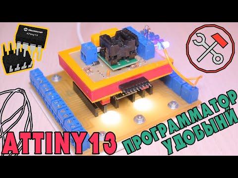 Attiny13 - делаю удобный программатор