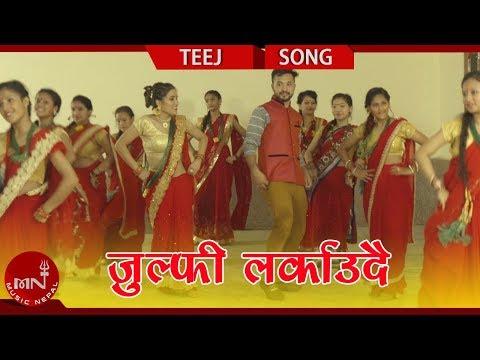 New Teej Song 2075/2018   Julfi larkaudai - Anusha Chhetri & Lalit Giri Ft. Simran Lama & Prem Sing