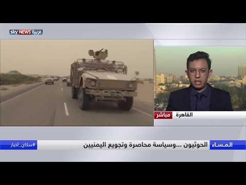 الحوثيون ...وسياسة محاصرة وتجويع اليمنيين  - نشر قبل 3 ساعة