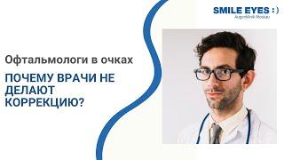 Офтальмологи в очках - почему врачи не делают лазерную коррекцию зрения?