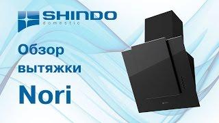 Вытяжка кухонная Shindo NORI 60 B/BG. Обзор новинки.