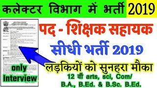 कलेक्टर कार्याय में आई भर्ती | Teacher Bharti | Teacher Recruitment | Sarkari Teacher Bharti