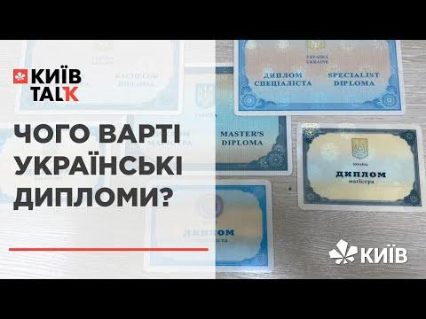 Вища освіта в Україні: диплом для