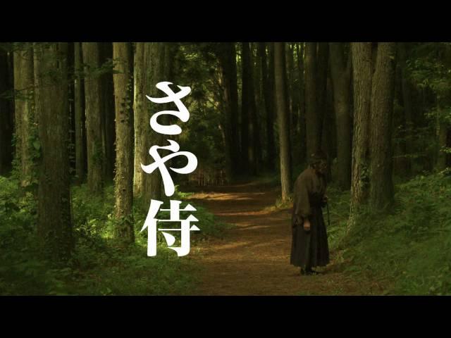 映画『さや侍』特報