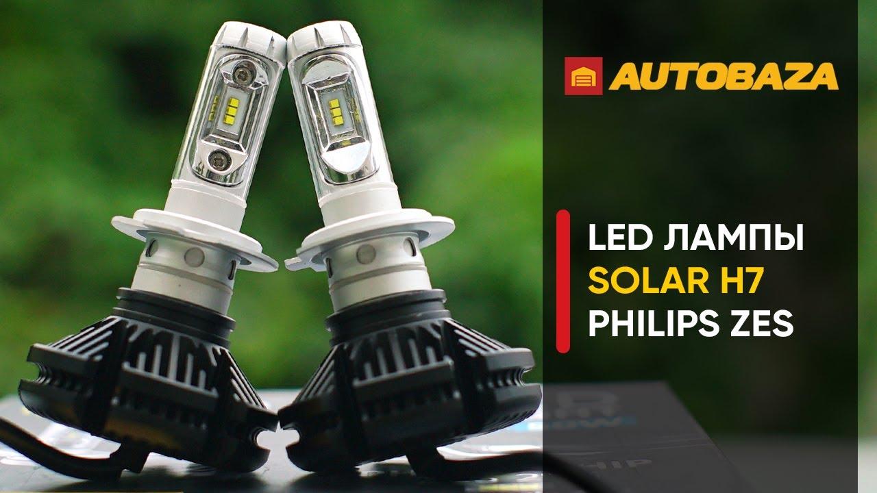 Недорогие LED лампы SOLAR H7 Philips ZES. Нюансы установки LED ламп. Автолампы.