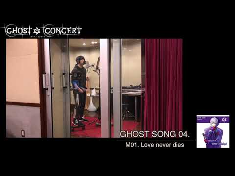 【GHOST CONCERT】GHOST SONG 04.「Love never dies」レコーディング映像