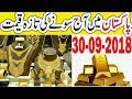 Gold Price in Pakistan 2018 - Gold Price in Pakistan Today (30-09-2018)