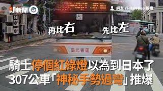 騎士停個紅綠燈以為到日本了 307公車「神秘手勢過彎」推爆 thumbnail