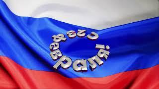 С 23 февраля футаж с фоном и без,хромакей.Новое С Днем защитника отечества.Красивая надпись анимация