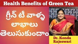 Health Benefits of Green Tea By Dr Raajeswari గ్రీన్ టీ వాళ్ళ లాభాలు తెలుసుకుందాం