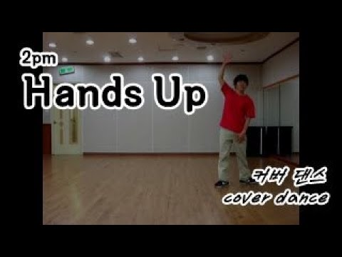 '2PM(투피엠) - Hands Up' 안무