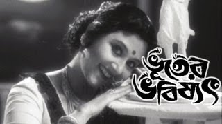 Mono Debona Debona Re   Bioscope R Gaan   Bhooter Bhobishyot   Bengali Film Song