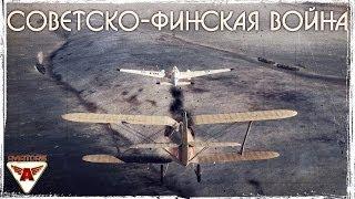 Постановка Советско-финской войны 1939-1940 г. by Aviators