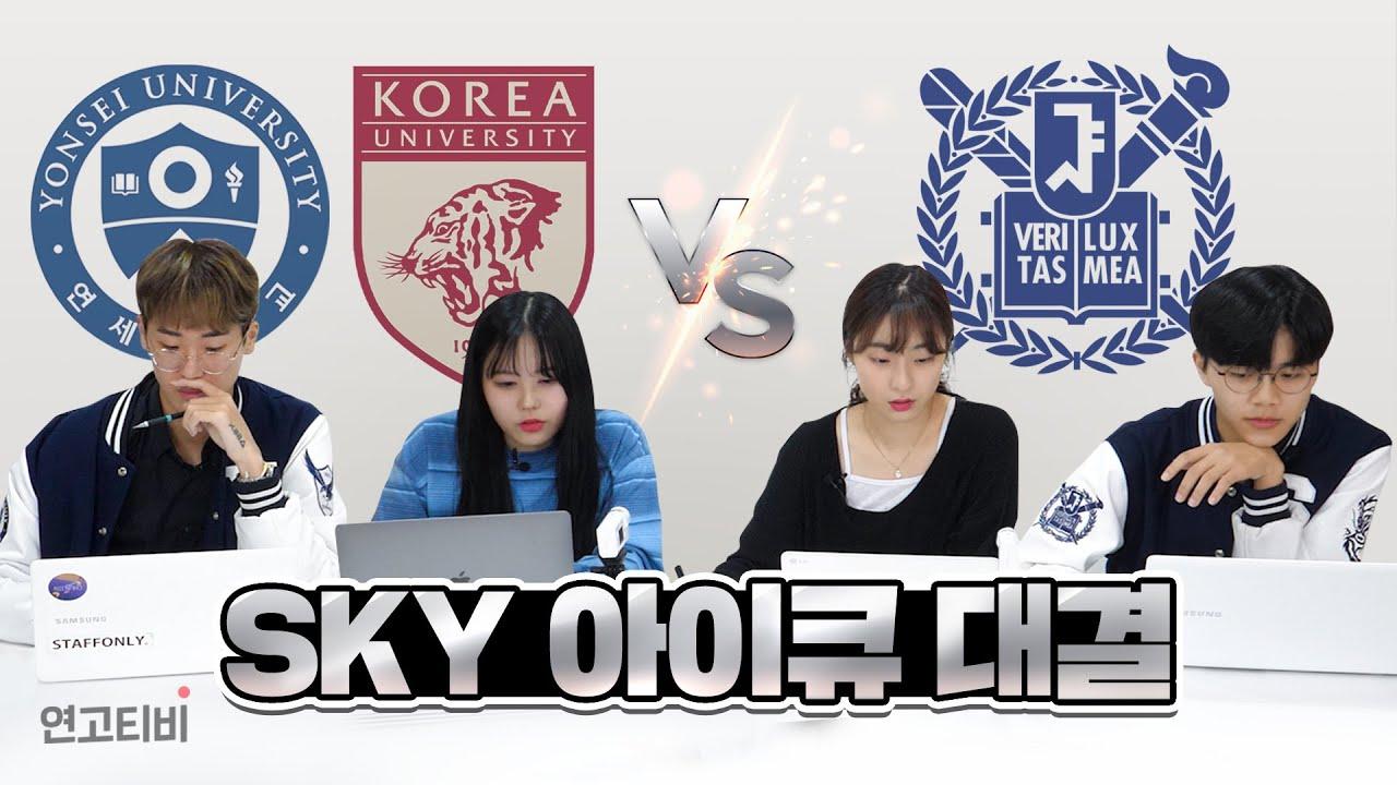 서울대 vs 연고대, IQ 누가 더 높을까? | 연고티비