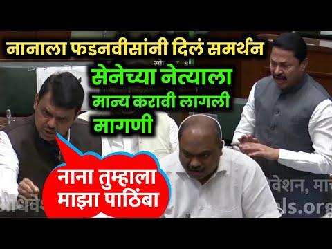 नानांची मोठी मागणी Devendra Fadnavis Support Nana Patole   Maharashtra Adhiveshan Live Budget 2021