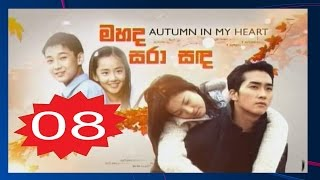 Video Autumn In My Heart Episode 8 Subtitle Indonesia download MP3, 3GP, MP4, WEBM, AVI, FLV September 2017