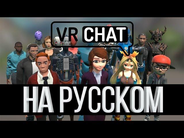 VrChat на РУССКОМ | ОБЩЕНИЕ В ВИРТУАЛЬНОЙ РЕАЛЬНОСТИ (HTC vive)